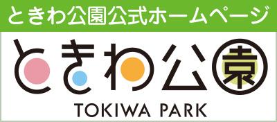 ときわ公園公式ホームページ