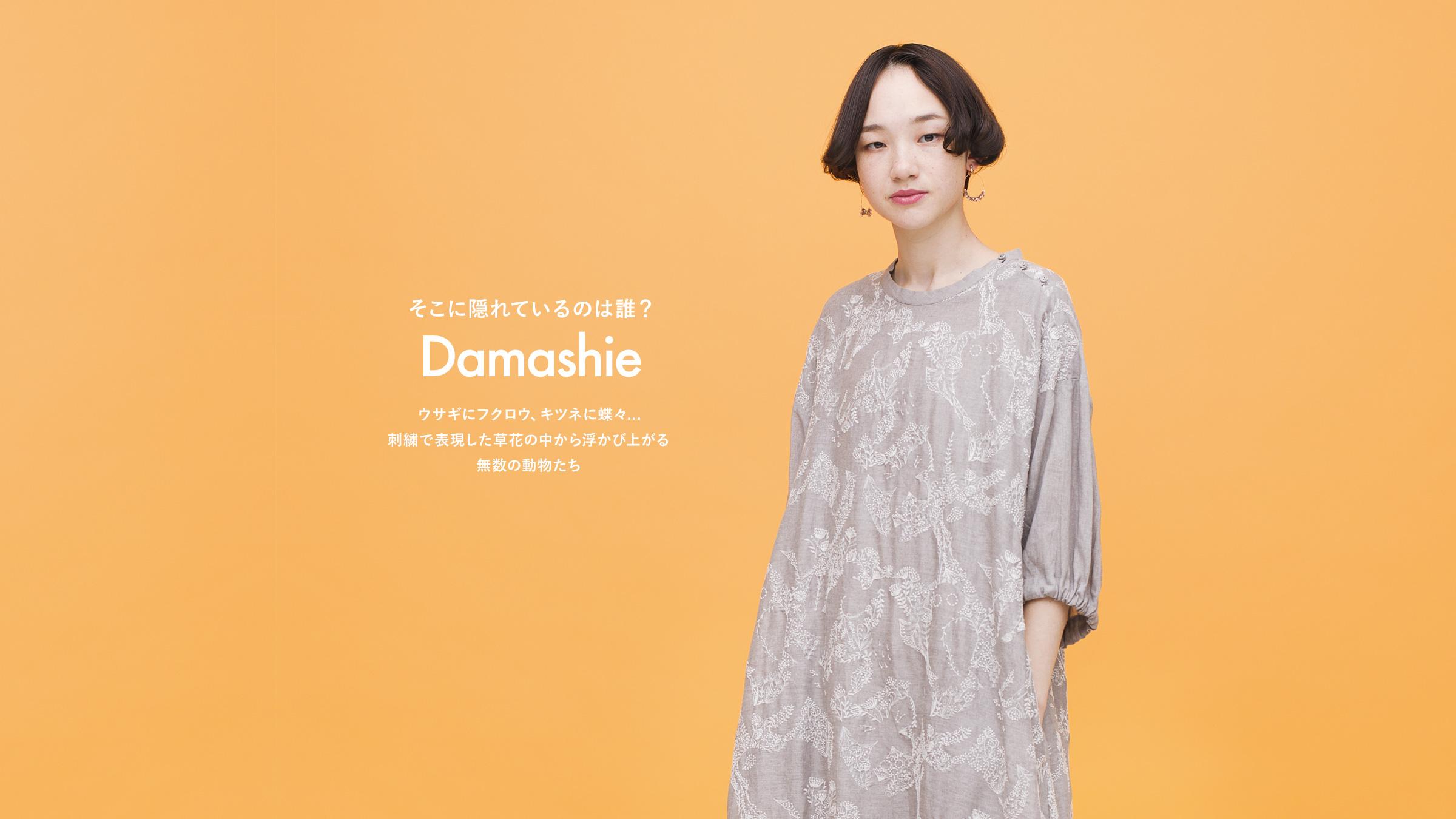コーポレートサイトイメージ、マーブルシュッド、damashie