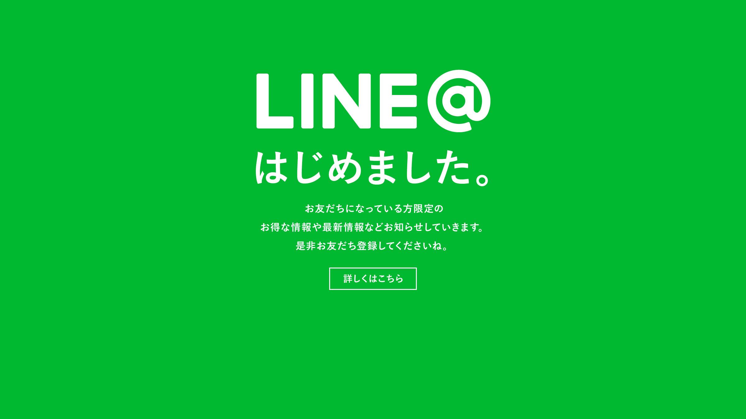 イメージ画像、LINE@開始、お友達登録募集