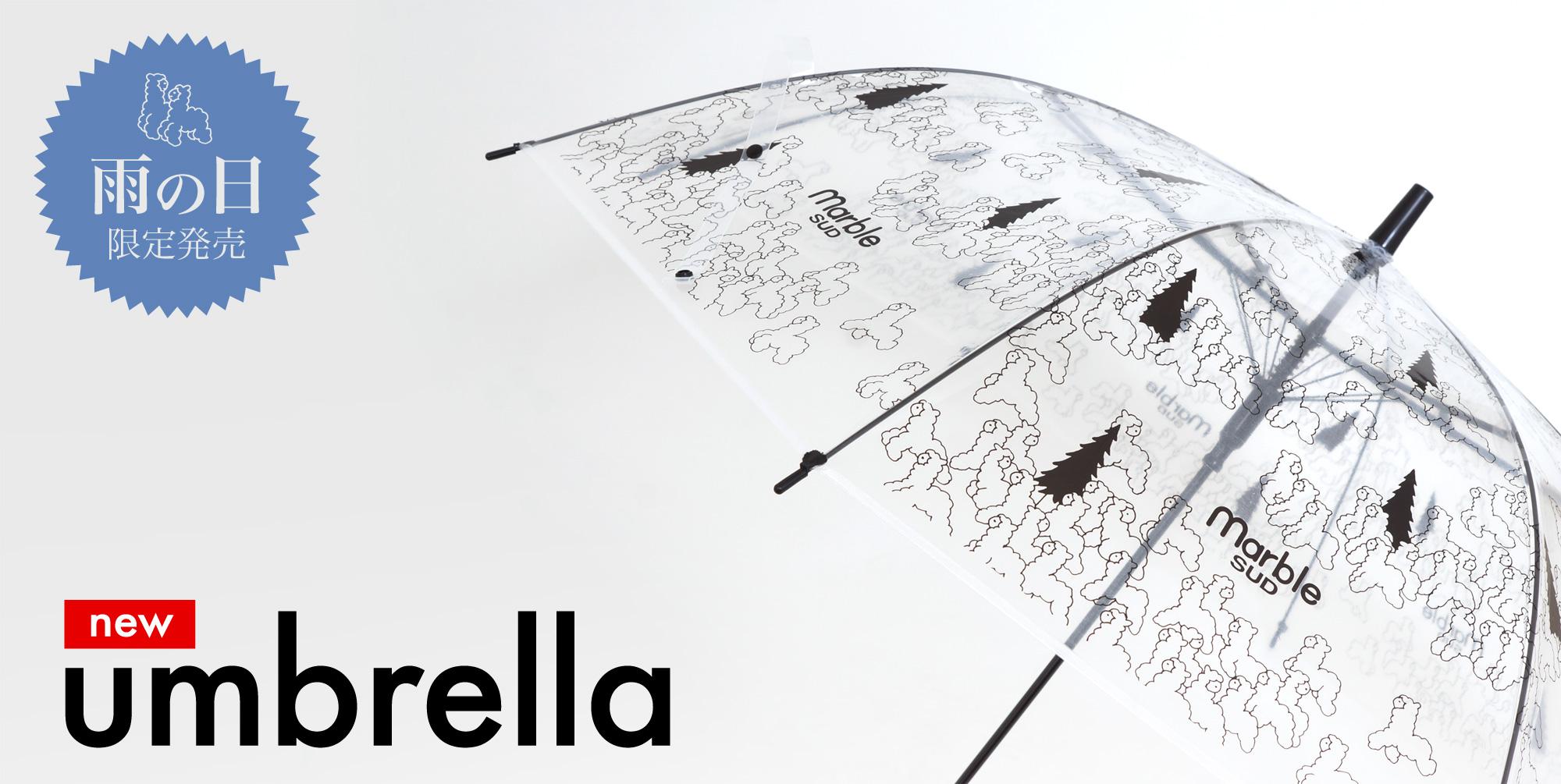 傘、marblesud、オリジナル商品